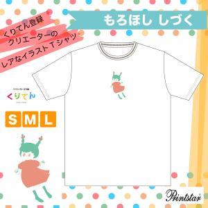osage 白 もろほししづく オリジナルイラストTシャツ|kuriten