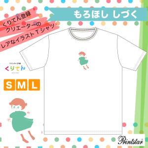 odango 白 もろほししづく オリジナルイラストTシャツ|kuriten
