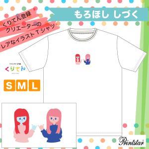 hutari 白 もろほししづく オリジナルイラストTシャツ|kuriten
