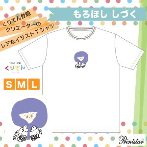 samuiyo 白 もろほししづく オリジナルイラストTシャツ|kuriten