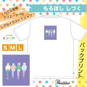joshi02 白 もろほししづく オリジナルイラストTシャツ|kuriten