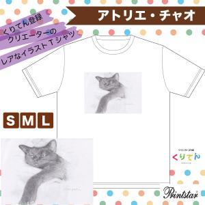Lazy cat Tシャツ 半袖 白 アトリエ・チャオ イラストプリント    |kuriten