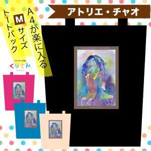 アマビエ 様 トートバック 黒 アトリエ・チャオ オリジナルイラスト|kuriten
