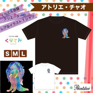 アマビエ様  Tシャツ 半袖 黒 アトリエ・チャオ イラストプリント|kuriten