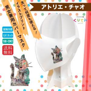 洗える  絵本テイストの  冷感 クリエーターズマスク イラスト プリント クロサビ 猫|kuriten