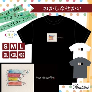 ころがるイノシシのように ブラック おかしなせかい オリジナルイラスト Tシャツ 半袖 kuriten