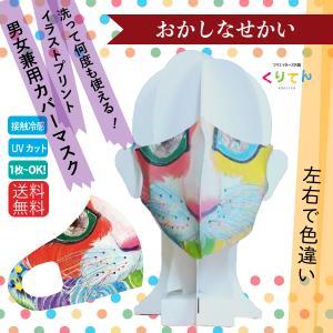 洗って何度でも使える 冷感 クリエーターズマスク イラスト プリント にゃー にゃー にゃー にゃー にゃー にゃー にゃー わくわくエディション kuriten