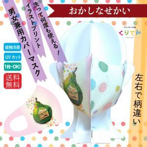 洗って繰り返し使える 冷感 クリエーターズマスク かわいい イラスト プリント 美味しい関係 kuriten