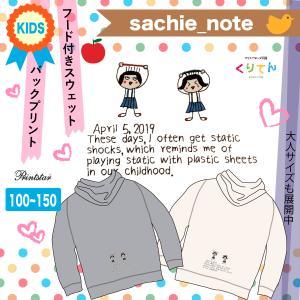 子供用 フード付きスウェット パーカー  sachie_note オリジナルイラストプリント プルオーバー 「April 5,2019」|kuriten
