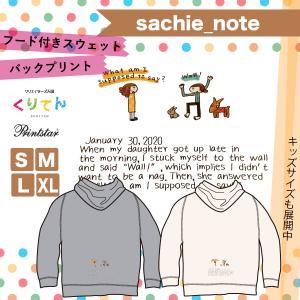 フード付きスウェット パーカー  sachie_note オリジナルイラストプリント プルオーバー 「January 30,2020」|kuriten