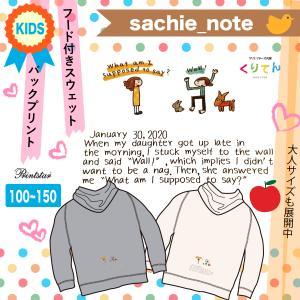 子供用 フード付きスウェット パーカー  sachie_note オリジナルイラストプリント プルオーバー 「January 30,2020」|kuriten