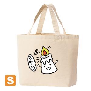 「うわーい!」キャンバストートバック S ナチュラル  イラストプリント|kuriten