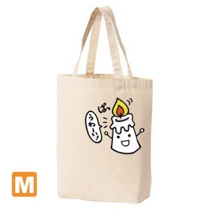 「うわーい!」キャンバストートバック  Mサイズ ナチュラル イラストプリント|kuriten
