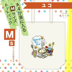 「ティータイム」キャンバストートバック Mサイズ ナチュラル ユコ イラストプリント|kuriten