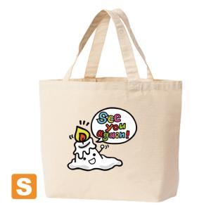 「またね!」キャンバストートバック Sサイズ ナチュラル ユコ イラストプリント|kuriten