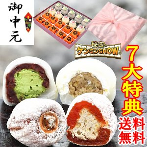 お年賀 スイーツ ギフト 和菓子 プレゼント 送料無料 お歳...