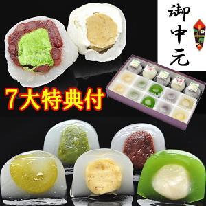 お中元 ギフト 送料無料 スイーツ プレゼント グルメ 和菓...