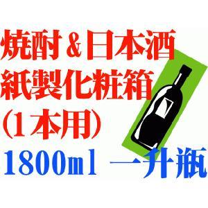 1本入り紙製化粧箱 1800ml用/ 日本酒1800ml・焼酎1800ml・ワイン1500ml|kuroiwasaketen
