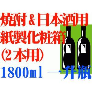 2本入り紙製化粧箱  1800ml用/ 日本酒1800ml・焼酎1800ml・ワイン1500ml|kuroiwasaketen