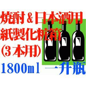 3本入り紙製化粧箱 1800ml用/ 日本酒1800ml・焼酎1800ml・ワイン1500ml|kuroiwasaketen