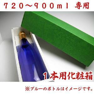 1本入り紙製化粧箱 720ml・900ml用/ 日本酒720ml・焼酎720ml・焼酎900ml・ワイン750ml|kuroiwasaketen