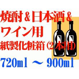 2本入り紙製化粧箱 720ml用/ 日本酒7200ml・焼酎720ml・ワイン750ml|kuroiwasaketen