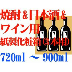 3本入り紙製化粧箱 720ml用/ 日本酒720ml・焼酎720ml・ワイン750ml|kuroiwasaketen