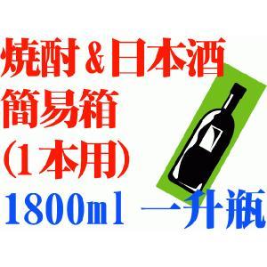 1本入り簡易ギフト箱 1800ml用/ 日本酒1800ml・焼酎1800ml・ワイン1500ml|kuroiwasaketen