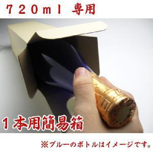 1本入り簡易ギフト箱 720ml・900ml用/ 日本酒720ml・焼酎720ml・焼酎900ml・ワイン750ml|kuroiwasaketen
