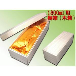 1本入り桐箱(木箱) 1800ml用/ 日本酒1800ml・焼酎1800ml・ワイン1500ml|kuroiwasaketen