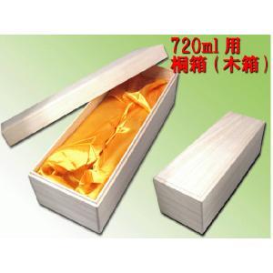 1本入り桐箱(木箱) 720ml用/ 日本酒720ml・焼酎720ml・ワイン720ml|kuroiwasaketen