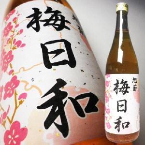 金箔入り梅酒 旭菊 梅日和(金粉入り/うめ酒) 720ml  福岡県|kuroiwasaketen