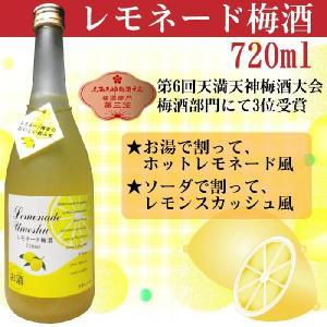 レモネード梅酒 720ml/福岡県 研醸株式会社|kuroiwasaketen