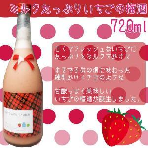 ミルクたっぷりいちごの梅酒 720ml/福岡県 研醸株式会社|kuroiwasaketen