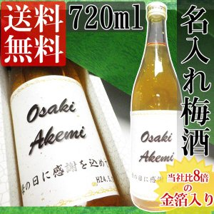 名入れ 酒 金箔入り梅酒 720ml ギフト箱付 酒 名入れ 父の日 誕生日 結婚 還暦 祝い|kuroiwasaketen