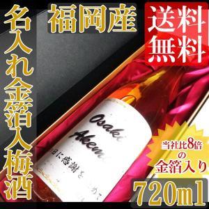 名入れ金箔入り梅酒 720ml/布張り化粧箱入り 誕生日 結婚 還暦 祝い|kuroiwasaketen