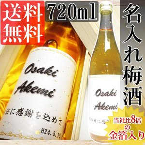 名入れ金箔入り梅酒 720ml/豪華木箱入り・送料無料 オリジナルラベル 誕生日 結婚 還暦 卒業 退職 入学 就職 祝い|kuroiwasaketen