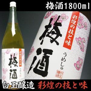 白玉醸造 彩煌の技と味 梅酒 1800ml 14度/鹿児島県産|kuroiwasaketen