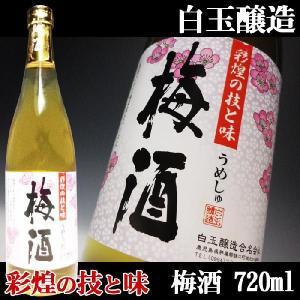 白玉醸造 彩煌の技と味 梅酒 720ml 14度/鹿児島県産|kuroiwasaketen