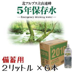 5年保存水  2リットルx6本入|kuroiwasaketen