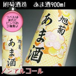 旭菊酒造(あさひぎく)あま酒(甘酒) 900ml|kuroiwasaketen