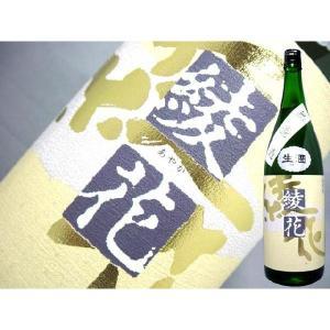 旭菊酒造(あさひぎく)綾花 特別純米瓶囲い 1800ml 福岡県 特別純米|kuroiwasaketen