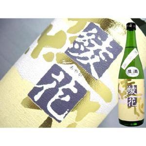 旭菊酒造(あさひぎく)綾花 特別純米 無濾過 720ml 福岡県 特別純米|kuroiwasaketen