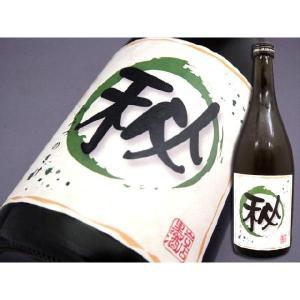 生酒・クール必須 旭菊酒造(あさひぎく)ひとめぼれで作った純米酒 秘 (ひみつのさけ)720ml 福岡県|kuroiwasaketen