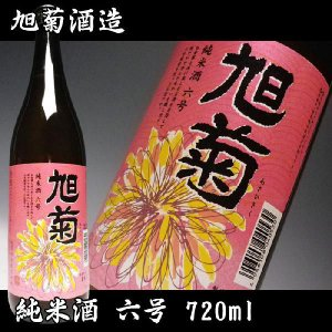 旭菊酒造(あさひぎく)純米酒六号 720ml 福岡県産 (日本酒/地酒)|kuroiwasaketen