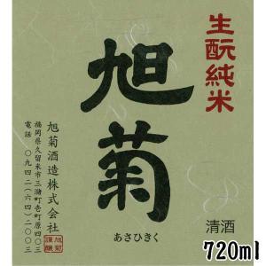 旭菊酒造(あさひぎく)きもと純米 旭菊酒造(あさひぎく)720ml 福岡県産|kuroiwasaketen