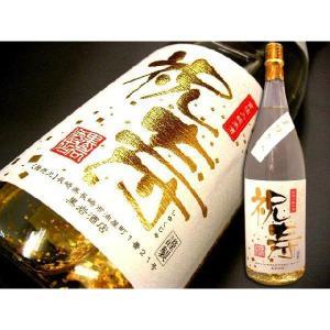 旭菊酒造(あさひぎく)金箔入り純米酒「祝寿」1800ml ( 福岡県産)|kuroiwasaketen
