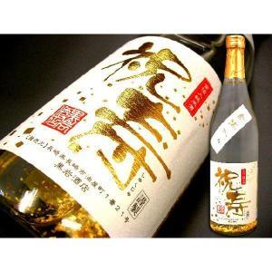旭菊酒造(あさひぎく)金箔入り純米酒「祝寿」720ml (福岡県産)|kuroiwasaketen