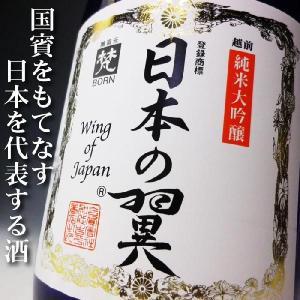 梵(ぼん) 日本の翼(にほんのつばさ) 純米大吟醸酒 720ml 福井県 大吟醸|kuroiwasaketen