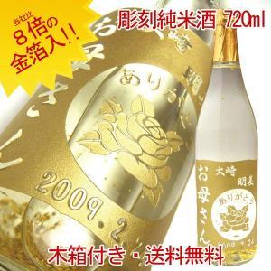 彫刻ボトル 名入れ金箔入り純米酒(日本酒/地酒)720ml/豪華木箱付・送料無料|kuroiwasaketen